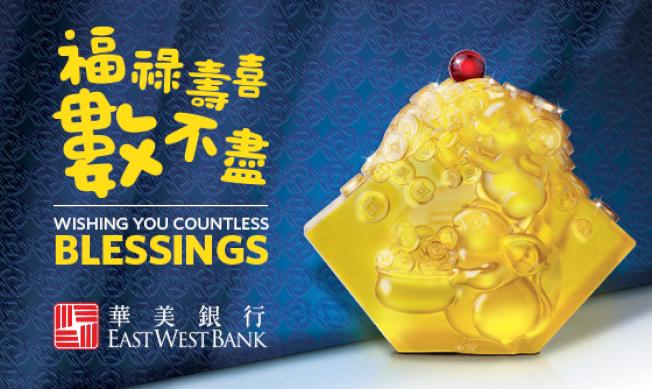 華美銀行客戶獨家訂製琉璃工房的限量版鼠年開運水晶。