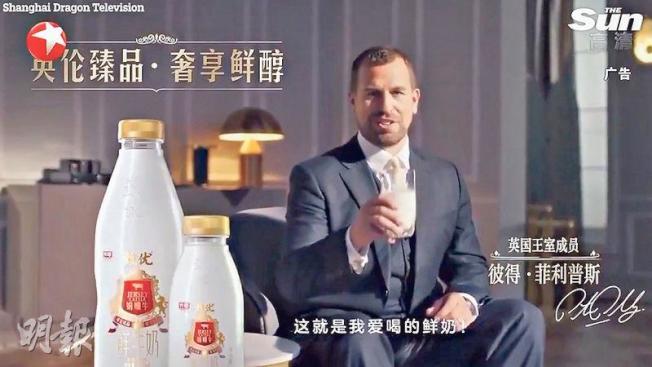 英女王外孫彼得出現在中國的牛奶廣告中,惹來媒體質疑和批評。(影片截圖)