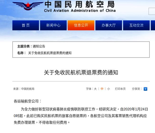 民航局至各運輸航空公司的信中稱,若旅客自願退票,各航空公司與代售機構不得收取任何額外費用。(取自中國民航局截圖)