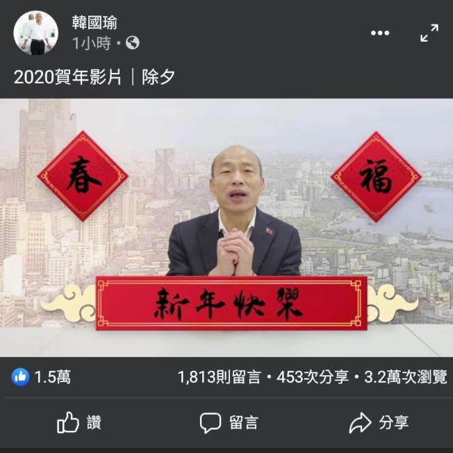 高雄市長韓國瑜今天上午透過臉書向民眾拜年,並透露二、三月有重大消息宣布。記者賴郁薇/翻攝自韓國瑜粉專