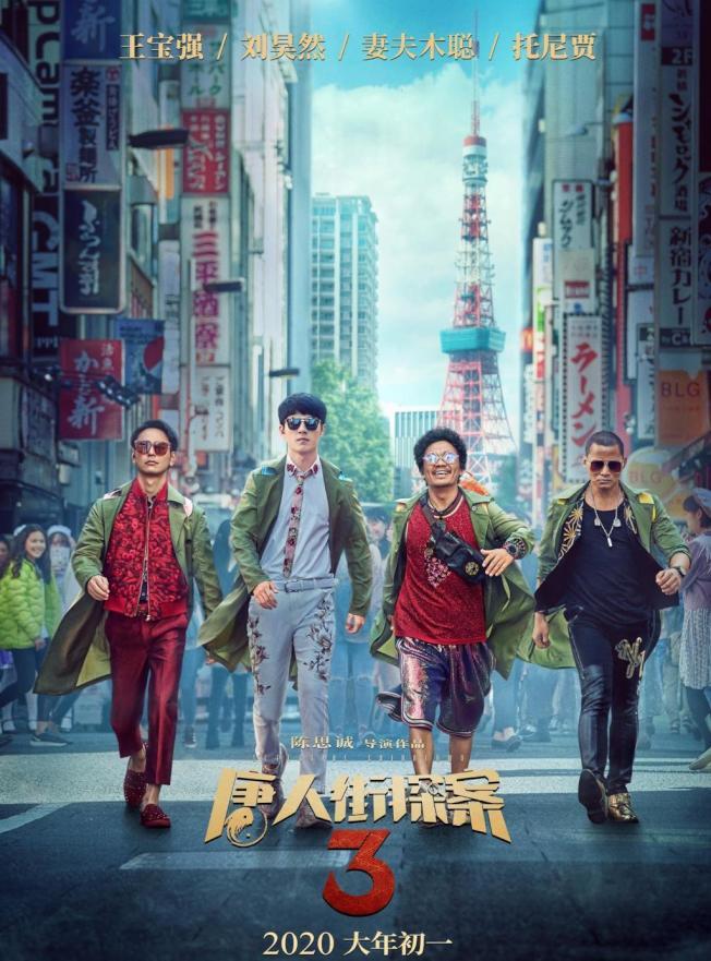 原定24日農曆新年中美同步上映的「唐人街探案3」受疫情影響在中美調檔,延後上映。(萬達公司圖片)