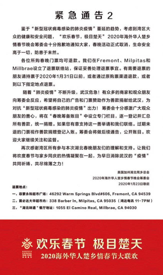 湖北春晚籌備會23日宣佈取消。(記者劉先進/翻拍)