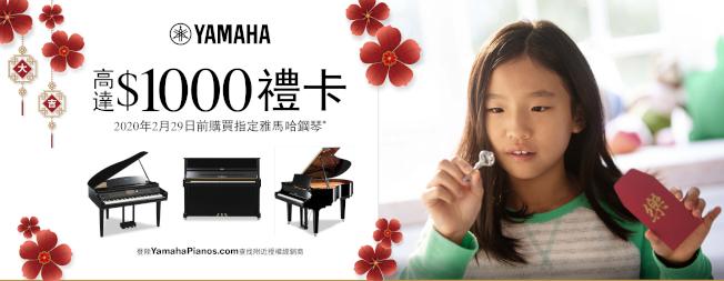 即日起至二月二十九日期間,凡惠顧購買指定全新現貨雅馬哈鋼琴,可獲高達$1000禮卡。
