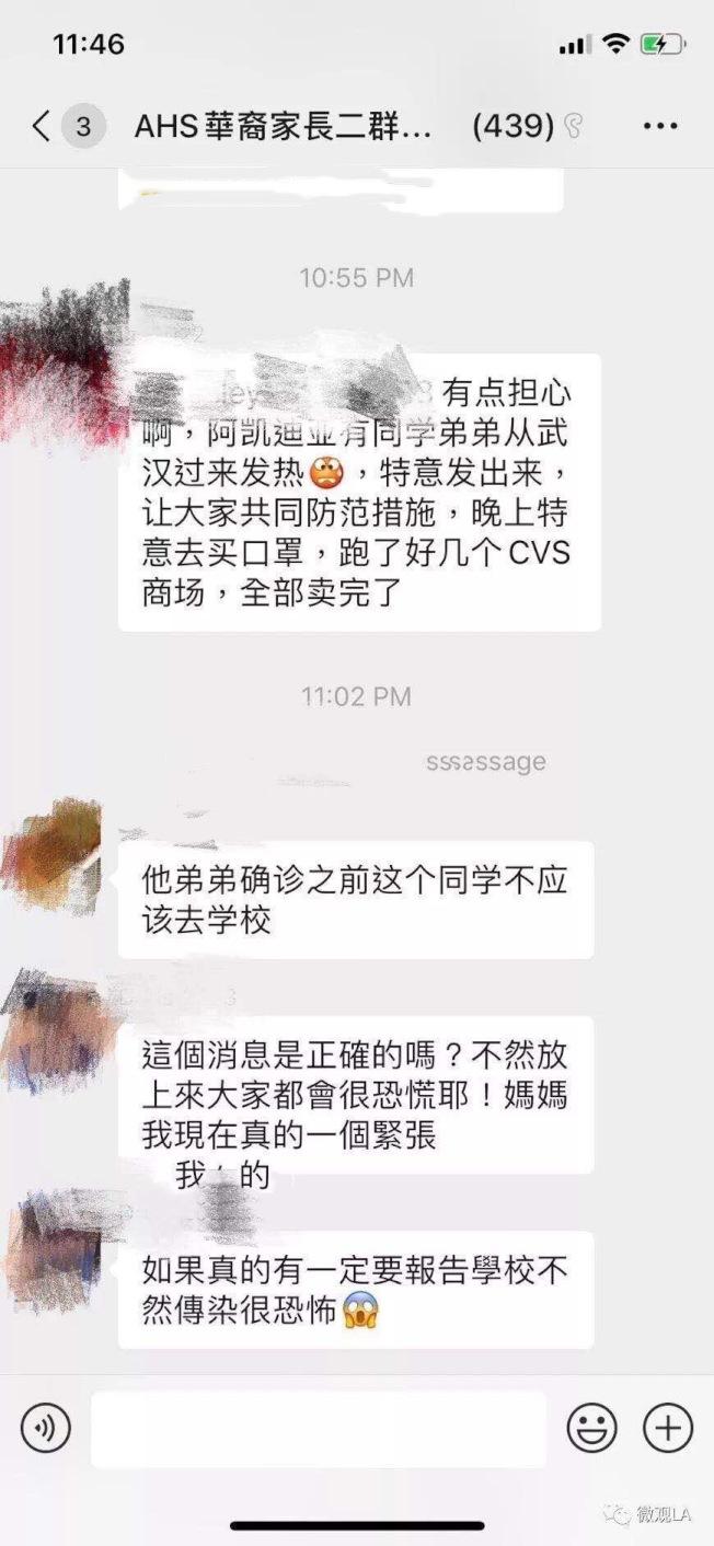 武漢肺炎肆虐導致南加華人非常緊張,22日在亞凱迪亞高中家長微信群有人說了一句「有亞凱迪亞孩子的弟弟從武漢回來後發燒了」。(讀者提供)