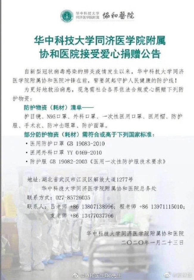 醫護用品短缺,武漢多個醫院發出愛心捐贈公告,懇請社會援助。(取自公開網絡)