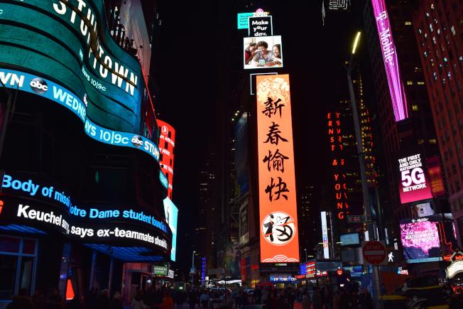 世界日報與華資企業攜手,在時報廣場向全球拜年。(記者朱紆煜╱攝影)