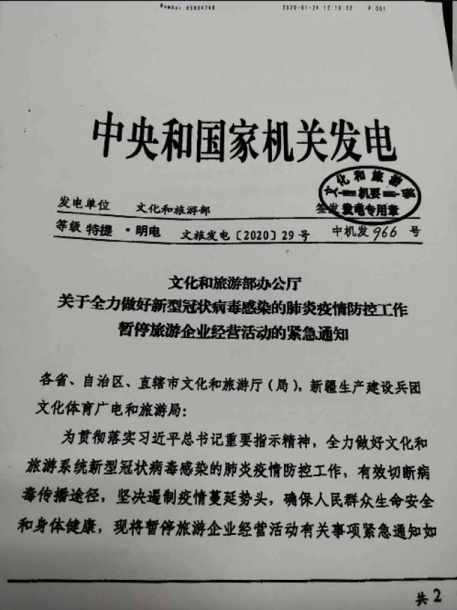 中國文化和旅遊部24日下午發出公告,將暫停所有旅遊團和「機加酒」,境內外的旅遊全部中斷。(中國文化和旅遊部)