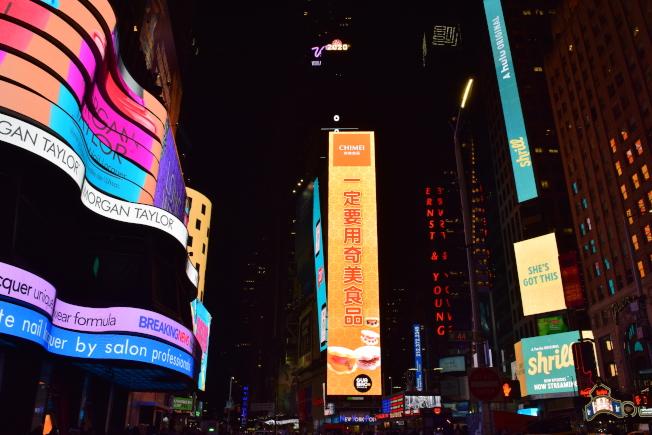 奇美公司在「世界十字路口」曼哈頓時報廣場的LED電子屏上向大家拜年。(記者何卓賢/攝影)