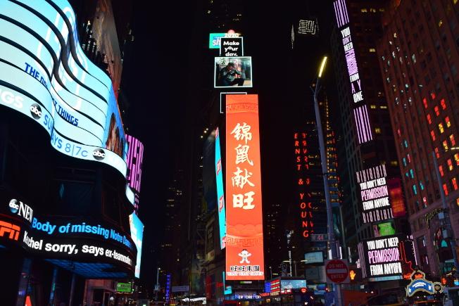 旺旺公司在「世界十字路口」曼哈頓時報廣場的LED電子屏上向大家拜年。(記者何卓賢/攝影)