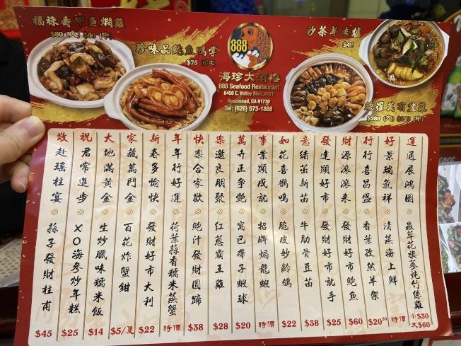 888海珍大酒樓的年菜推陳出新,每個菜名頭一個字,可組成「敬祝大家新年快樂萬事如意發財行好運」。(記者謝雨珊/攝影)