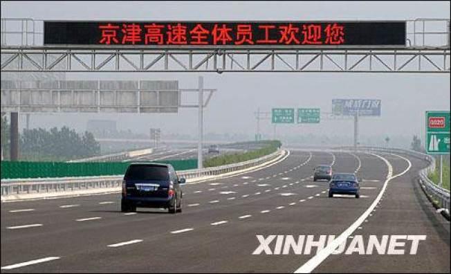 繼北京之後,天津27日起也暫停省際客運。(圖片取自新華網)
