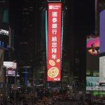 世報攜手數十企業 首登「時報廣場」大屏幕