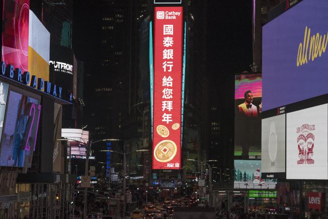 國泰公司在「世界十字路口」曼哈頓時報廣場的LED電子屏上向大家拜年。(記者何卓賢/攝影)
