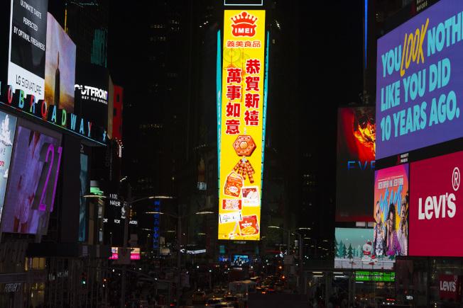 義美公司在「世界十字路口」曼哈頓時報廣場的LED電子屏上向大家拜年。(記者何卓賢/攝影)