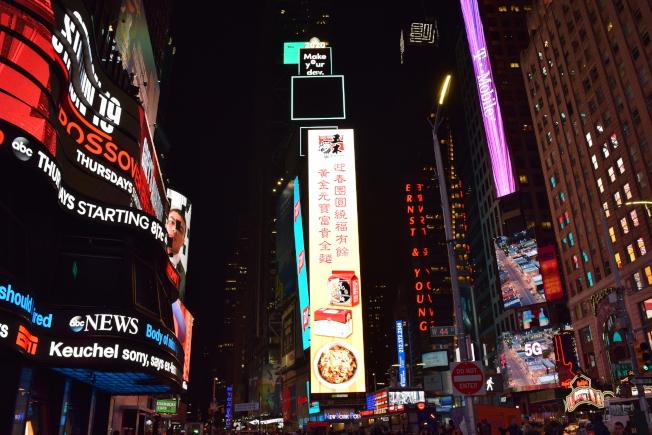 五木公司在「世界十字路口」曼哈頓時報廣場的LED電子屏上向大家拜年。(記者何卓賢/攝影)