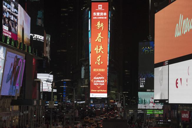 「東壹資本」是提供全方位地產服務的私募股權公司,在曼哈頓時報廣場的LED電子屏上向大家拜年,並溫馨地提醒「武漢加油」。(記者高傑文/攝影)