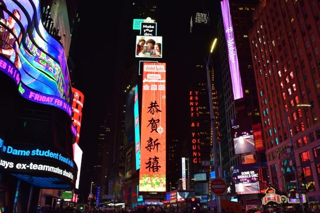 金麒麟Gold Kili 在「世界十字路口」曼哈頓時報廣場的LED電子屏上向大家拜年。(記者高傑文/攝影)