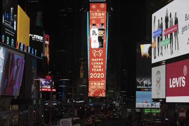 「元気森林無糖汽泡水」 在「世界十字路口」曼哈頓時報廣場的LED電子屏上向大家拜年。(記者高傑文/攝影)