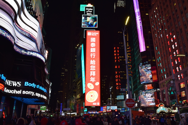 國泰銀行在曼哈頓時報廣場的LED電子屏上向大家拜年。(記者高傑文/攝影)