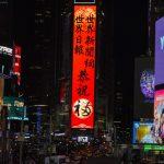 太感動啦!站在時報廣場  看見中文拜年