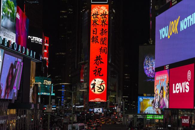 世界日報在「世界十字路口」曼哈頓時報廣場的LED電子屏上向大家拜年。(記者高傑文/攝影)