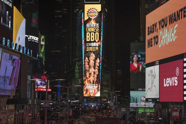 「友情客串」是紐約首家推出新疆紅柳烤羊肉的烤肉店,不但讓中國燒烤走向世界,自己也站上曼哈頓時報廣場的LED電子屏上向大家拜年。(記者高傑文/攝影)