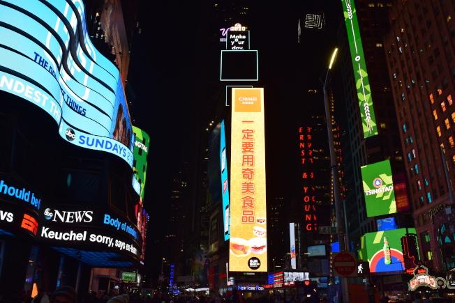 奇美公司在「世界十字路口」曼哈頓時報廣場的LED電子屏上向大家拜年。(記者高傑文/攝影)