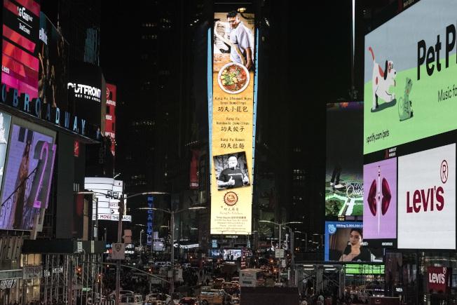 「功夫廚房」KungFu Kitchen是曼哈頓時報廣場擁有米其林榮譽的餐廳之一,也在「世界十字路口」曼哈頓時報廣場的LED電子屏上向大家拜年。(記者高傑文/攝影)