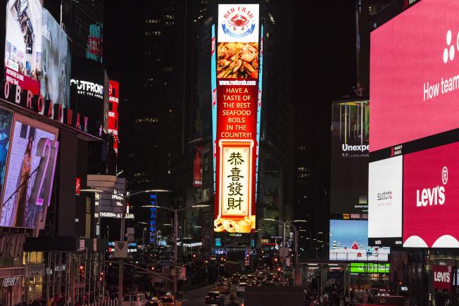 Red Crab餐廳曼哈頓時報廣場的LED電子屏上向大家拜年。(記者高傑文/攝影)