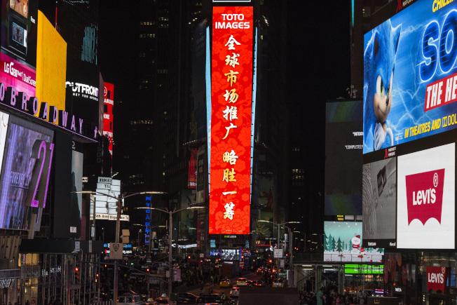 TOTO IMAGES在「世界十字路口」曼哈頓時報廣場的LED電子屏上向大家拜年。(記者高傑文/攝影)