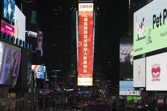 三盛地產是中國房地產經營績效十強,在曼哈頓時報廣場的LED電子屏上向大家拜年。(記者高傑文/攝影)