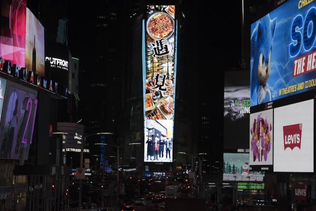 紐約餐飲品牌「遇見」在「世界十字路口」曼哈頓時報廣場的LED電子屏上向大家拜年。(記者高傑文/攝影)