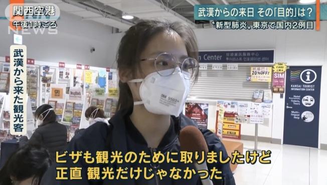 2019新型冠狀病毒肺炎疫情持續在中國各地擴散,一位搭機赴日的武漢居民坦率地告訴日媒記者,她用觀光當藉口取得簽證,真實目的是要避難。畫面翻攝:Twitter/Wasabisoysauce_
