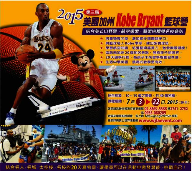 世界日報洛杉磯社舉辦的2015年美國加州Kobe Bryant 籃球營。(本報資料照片)