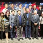 中國大專聯合校友會 拜會華僑協會總會