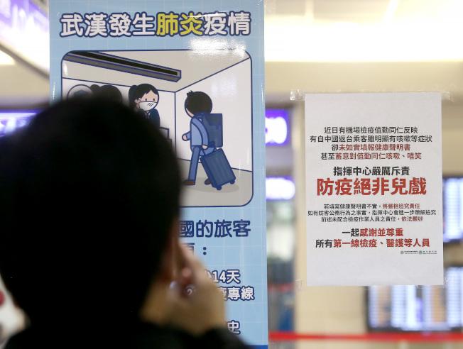 大陸武漢新型冠狀病毒肺炎疫情嚴峻,桃園機場防疫作業進入持久戰。圖為桃園機場空橋門口張貼的新海報(右),提醒勿兒戲,配合檢疫作業。(記者陳嘉寧/攝影)