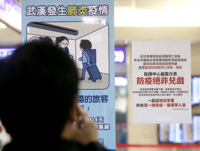 台灣再增2例確診  7例武漢肺炎皆境外移入