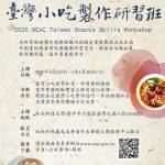 僑委會台灣小吃研習班 2.3報名截止