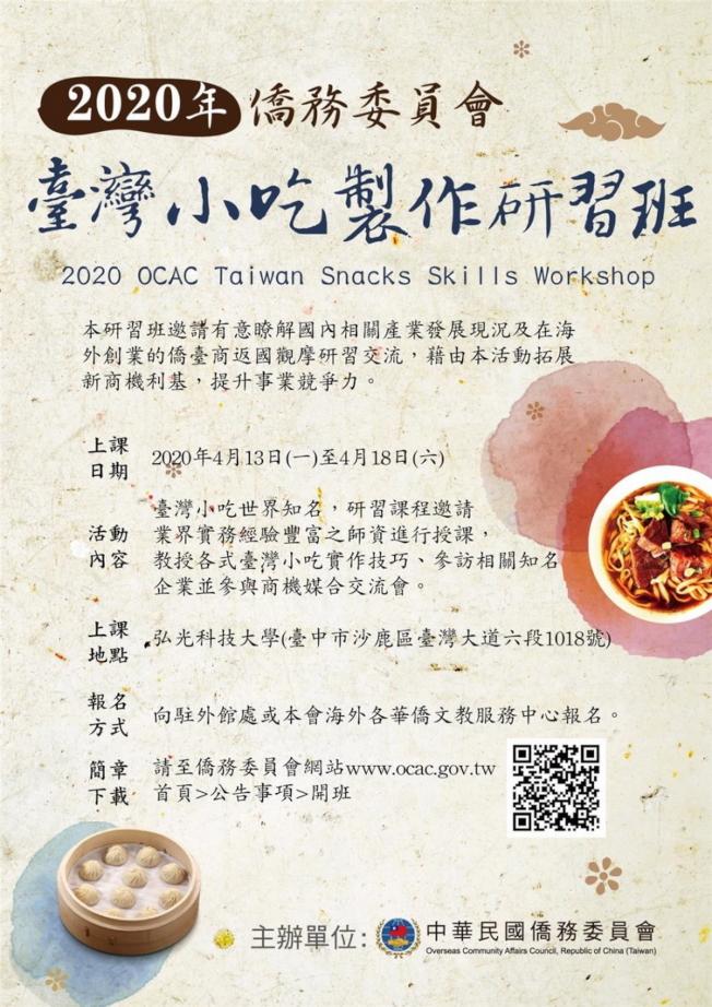 2020年僑務委員會臺灣小吃製作研習班海報。(僑委會提供)