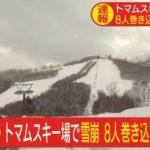 北海道星野度假村驚傳雪崩 8人遇險1人重傷
