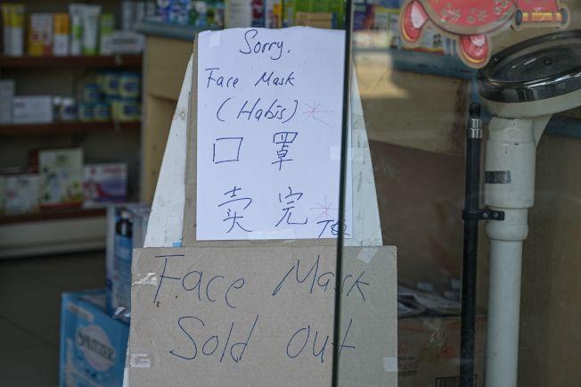 馬來西亞一個藥方門口貼出標識,提示顧客口罩已經賣完。(Getty Images)