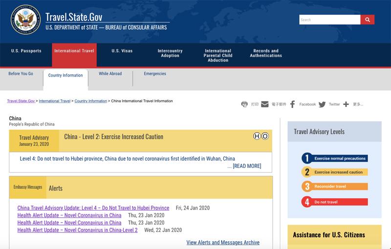 美國國務院領事事務局24日更新旅遊警示,對中國湖北省的警示升至第四級「請勿前往」。圖/取自國務院領事局