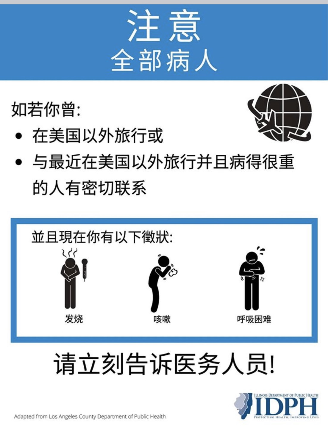 伊利諾州衛生廳推出武漢肺炎的中文宣導傳單。(IDPH提供)