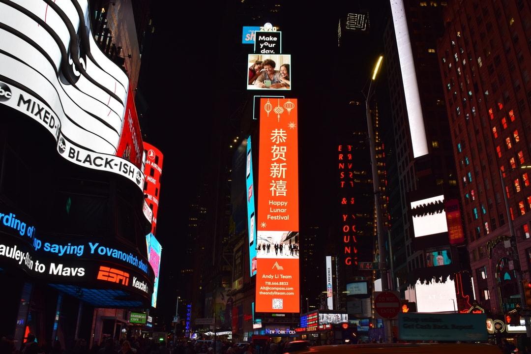 安迪•李(Andy Li)團隊是房地產專業菁英,在曼哈頓時報廣場的LED電子屏上向大家拜年。(記者高傑文/攝影)