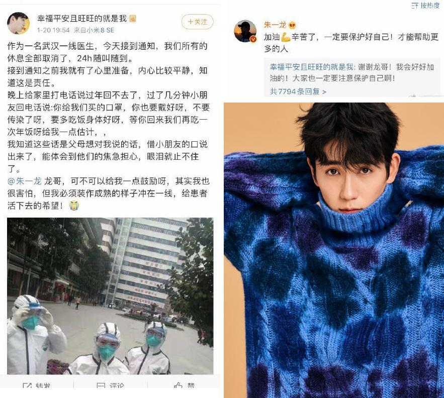 武漢醫師在微博上發文,男星朱一龍回覆鼓勵醫生。圖擷自weibo