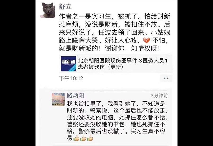 朝陽醫院在殺醫事件後,甚至聯手警察設局誘捕數十名關切記者,試圖壓制新聞熱度、避免影響「醫院評比」。財新傳媒創辦人兼社長胡舒立表示,有財新網的實習記者在採訪朝陽醫院後,被警察扣留許久才放出。 圖/WeChat