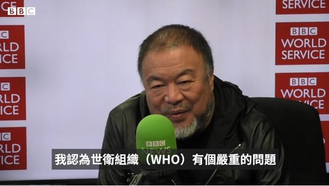 藝術家艾未未接受BBC採訪,質疑世界衛生組織判斷錯誤。(截自BBC影片)
