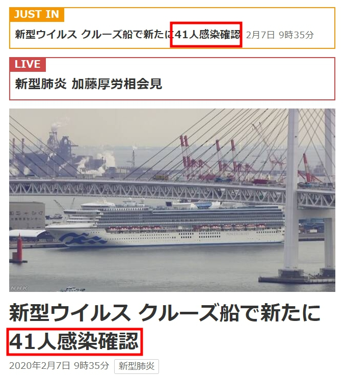 鑽石公主號遊輪再確診41例新病例。(取自NHK)