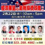 2020經濟展望及節稅投資論壇 2/22星期六舉行