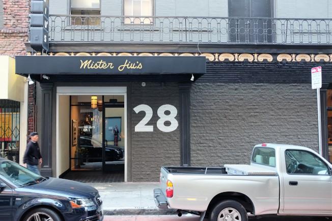 新的餐廳入口現在改到背面的Waverly Place,入口相當低調。